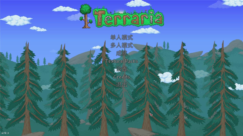 奇思宇宙 -《泰拉瑞亚》-- v1.4.1.1中文版