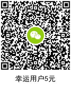 1603259536944951.png 微信游戏幸运用户领7元红包 第2张