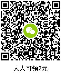 1603259539901138.png 微信游戏幸运用户领7元红包 第3张