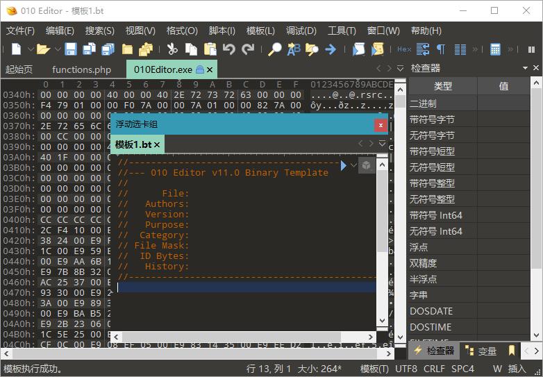 010 Editor v12.0.1汉化绿色版