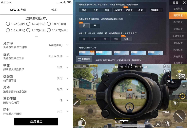 和平精英GFX工具箱v9.9.7