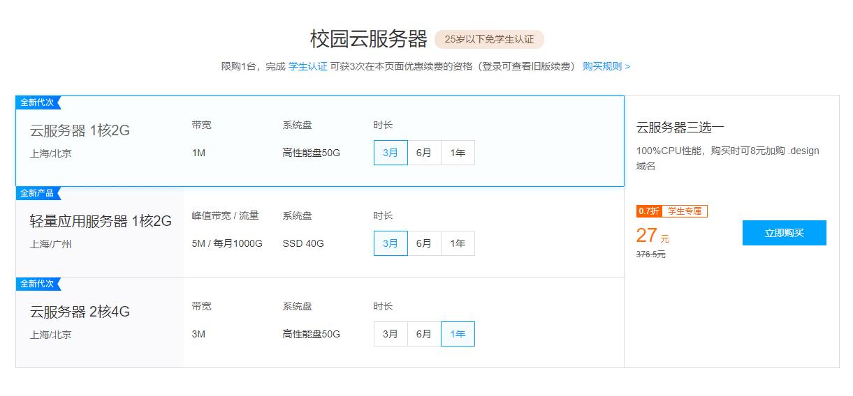 腾讯云学生云服务器免认证2020最新版