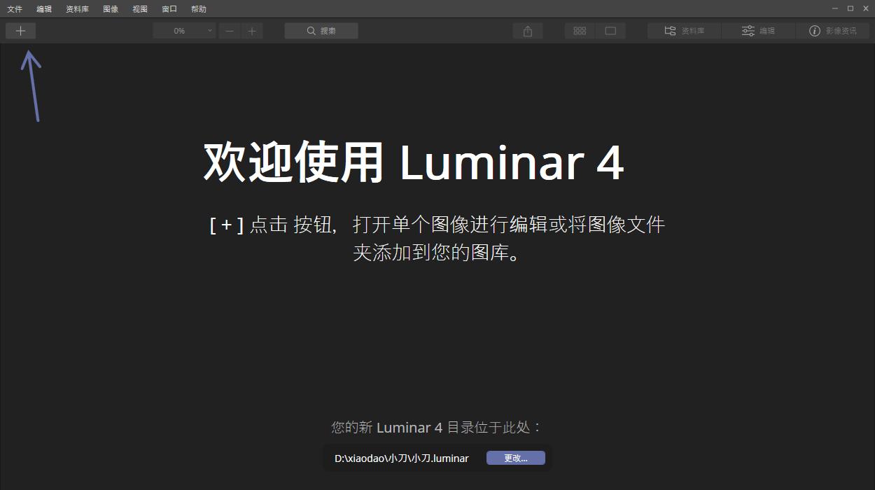 Luminar v4.3.0.6993中文版
