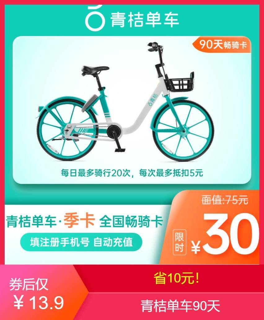 青桔单车季卡限时2折13.9元