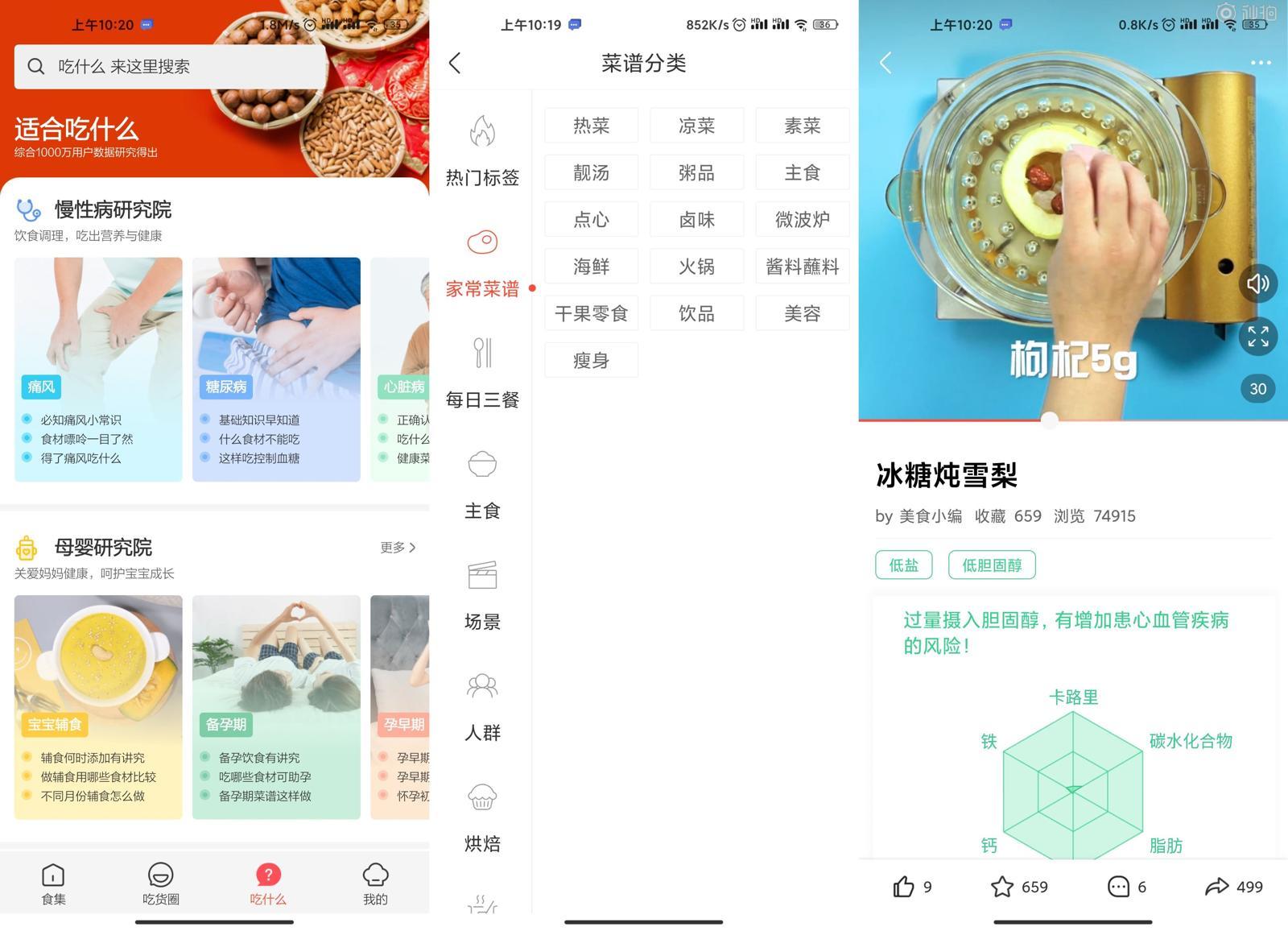 安卓美食杰v7.3.1去广告版