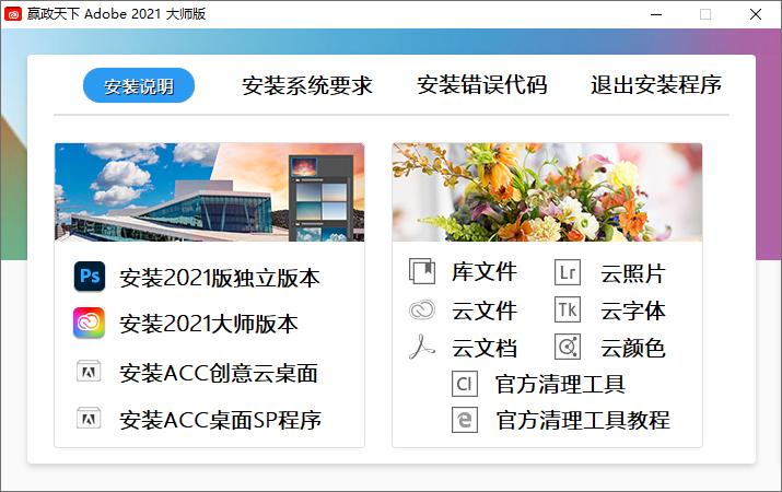 Adobe 2021 大师版 v11.0