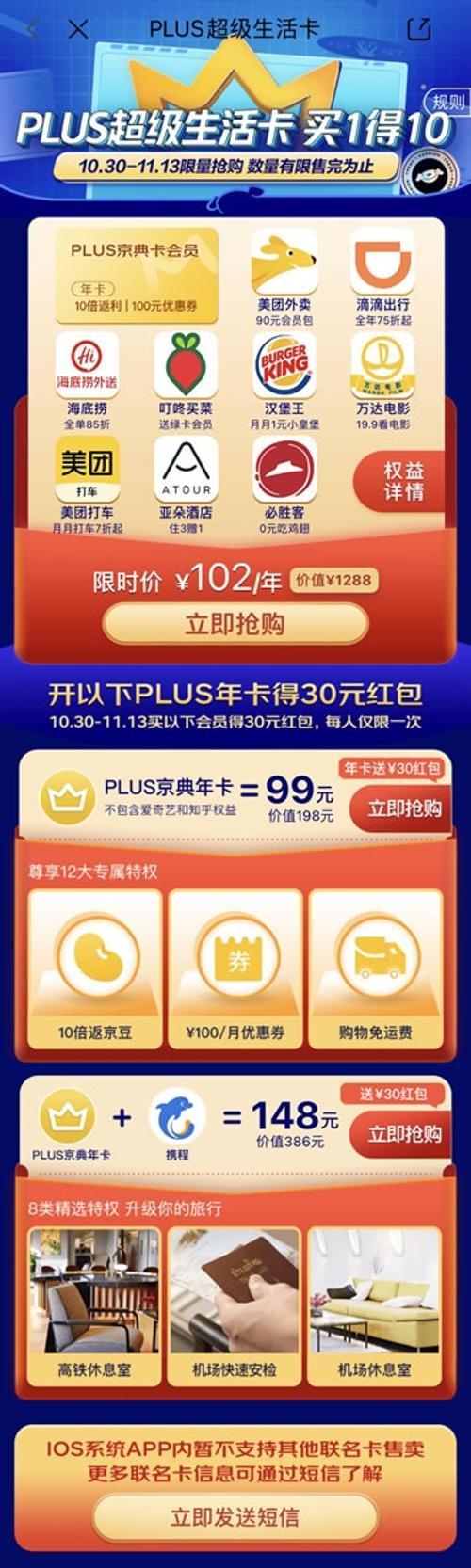 京东Plus会员年卡买1得10