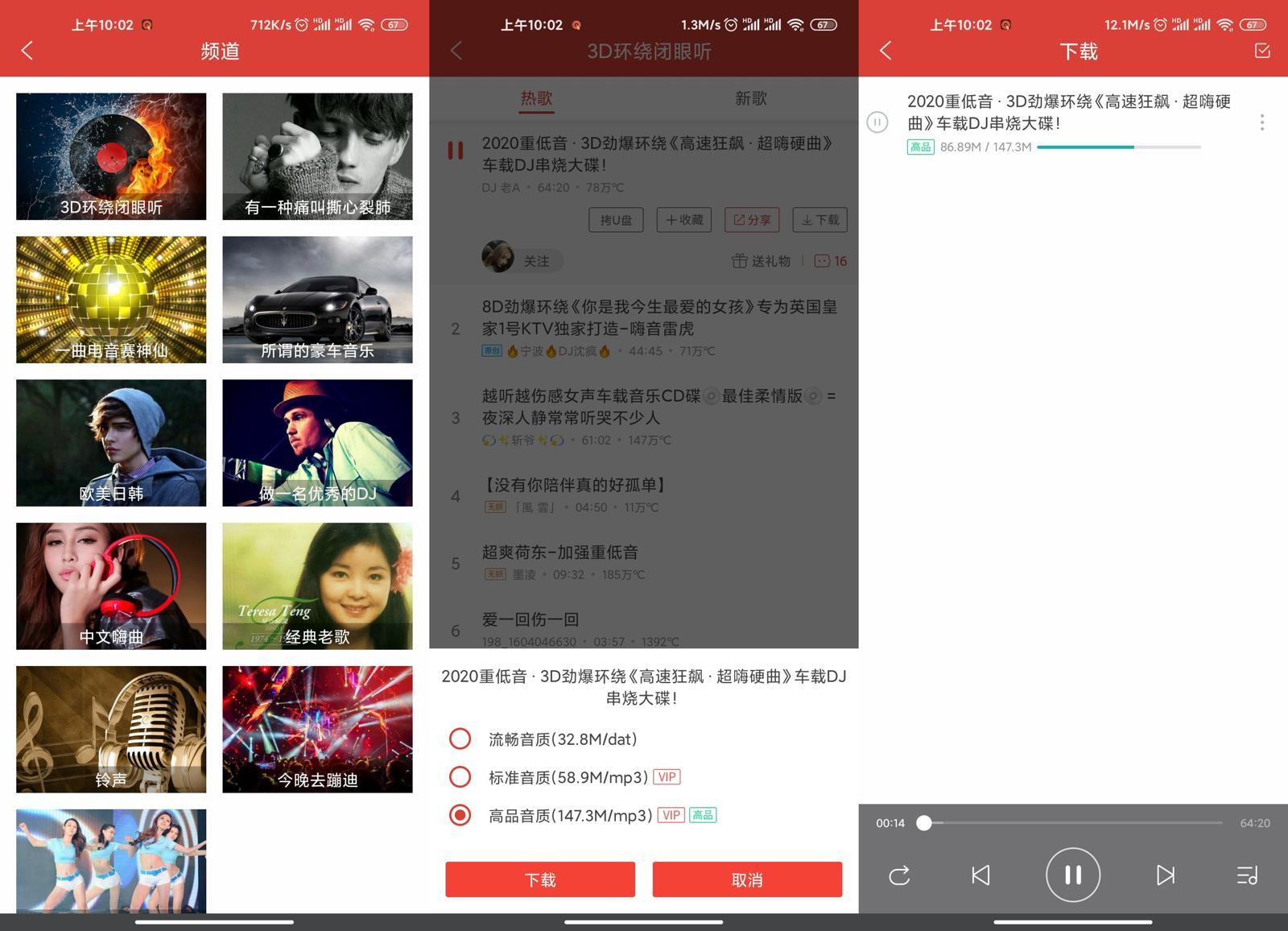 安卓DJ多多v4.3.4绿色版