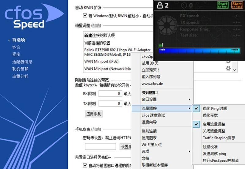 cFosSpeed v11.06.2462正式版