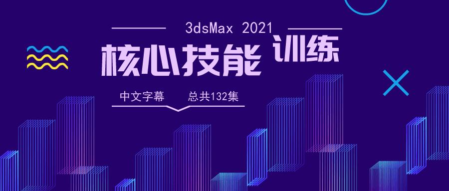 3dsMax 2021核心技能训练