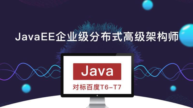 JavaEE企业级分布式高级架构师