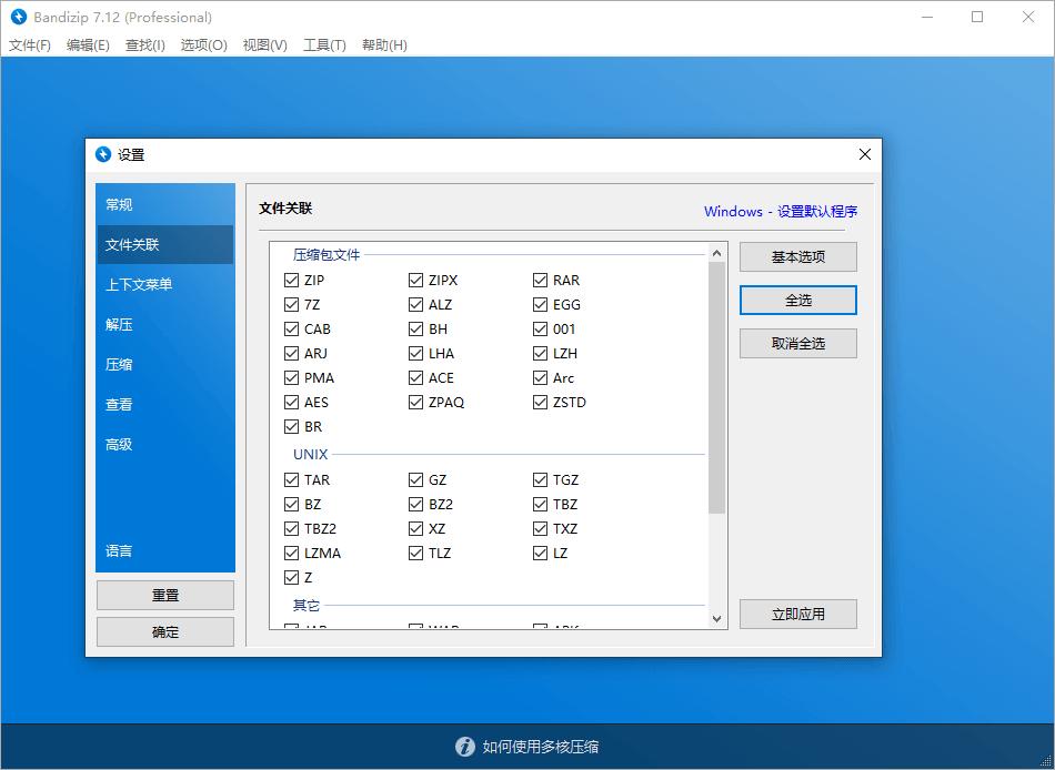 Bandizip v7.12激活补丁