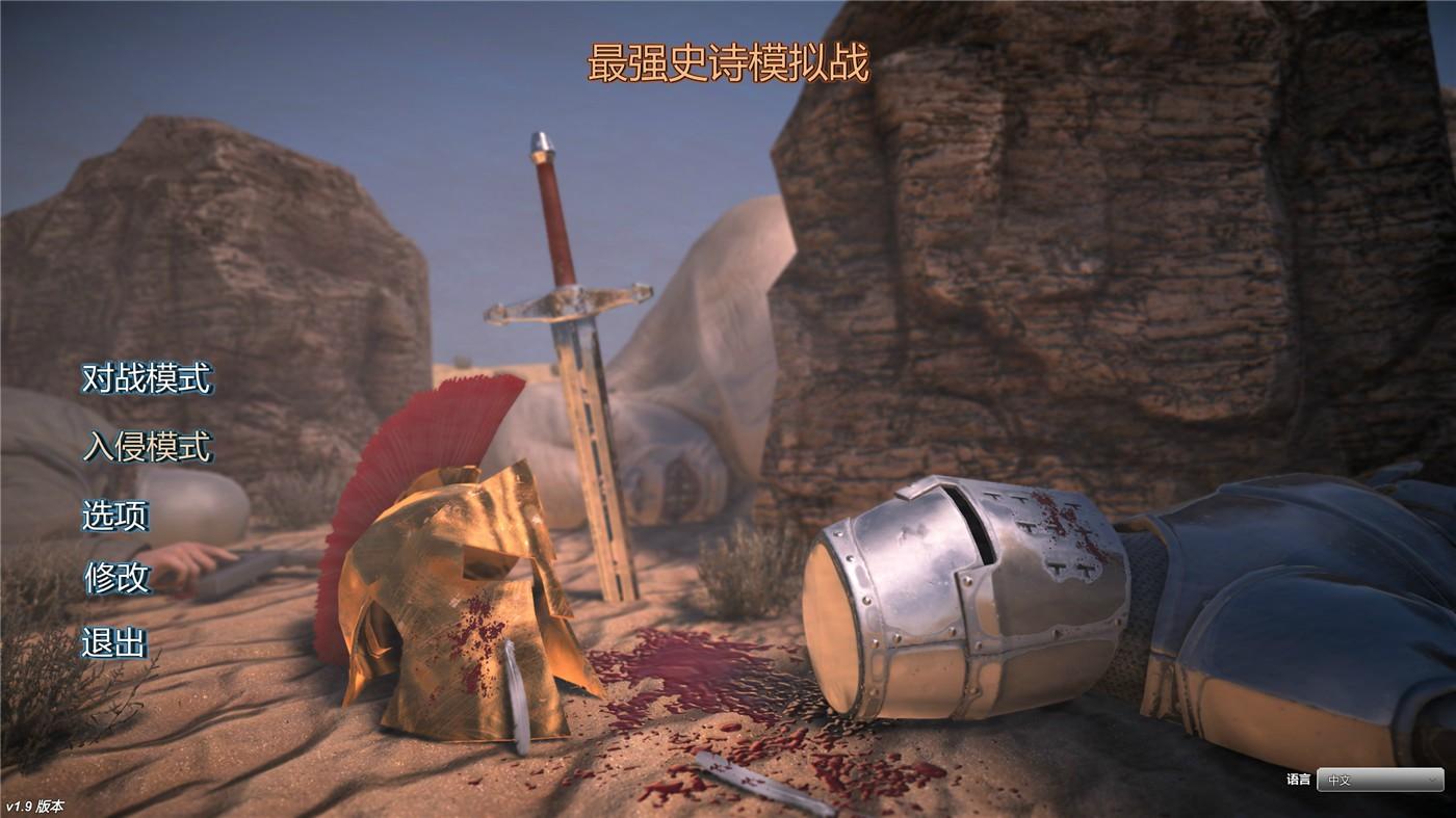 《史诗战争模拟器》v1.9中文版