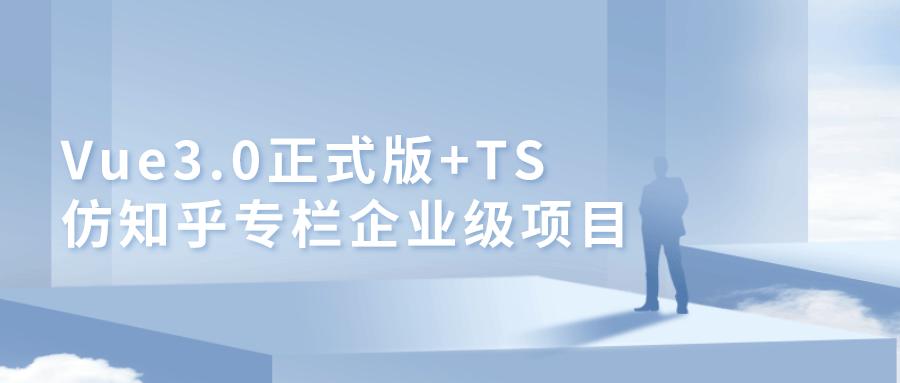 Vue3.0+TS实战仿知乎专栏开发项目-刀鱼资源网 - 技术教程资源整合网_小刀娱乐网分享-第3张图片