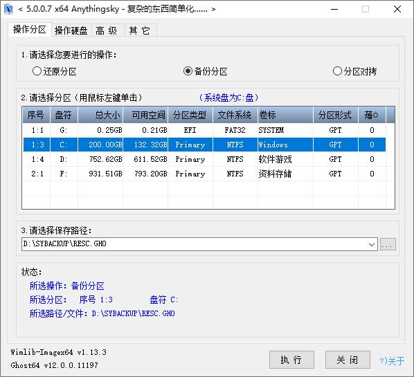 CGI-Plus v5.0.0.7增强版