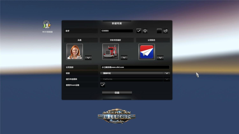 《美国卡车模拟》v1.38.1.1