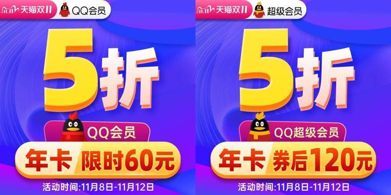QQ超级会员豪华黄钻4折大促