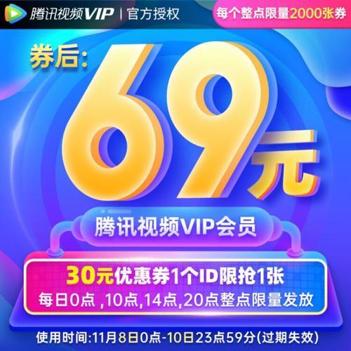 京东69元抢腾讯视频会员1年插图