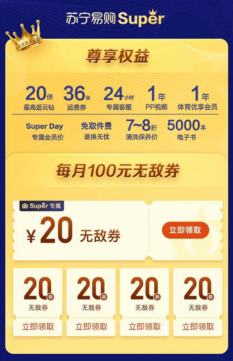 苏宁易购会员权益.jpg