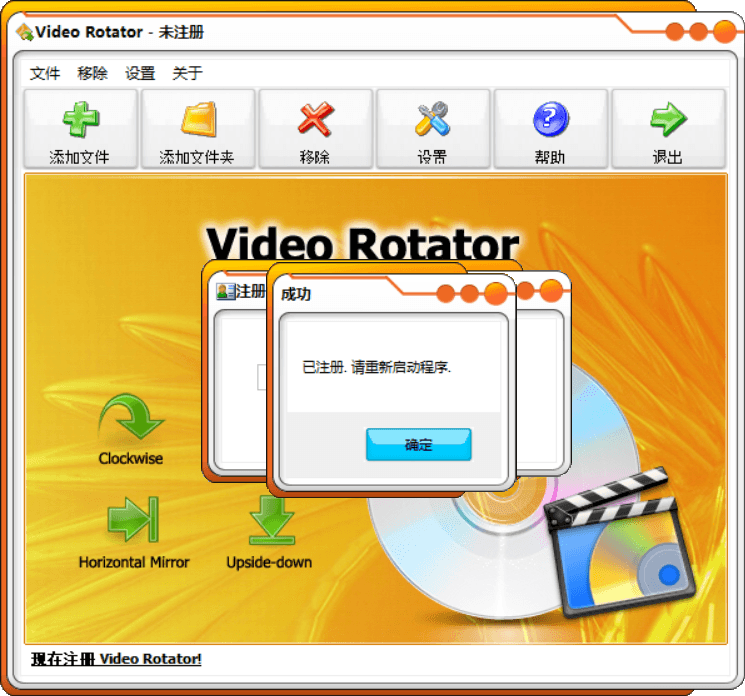 视频旋转Video Rotator v4.7