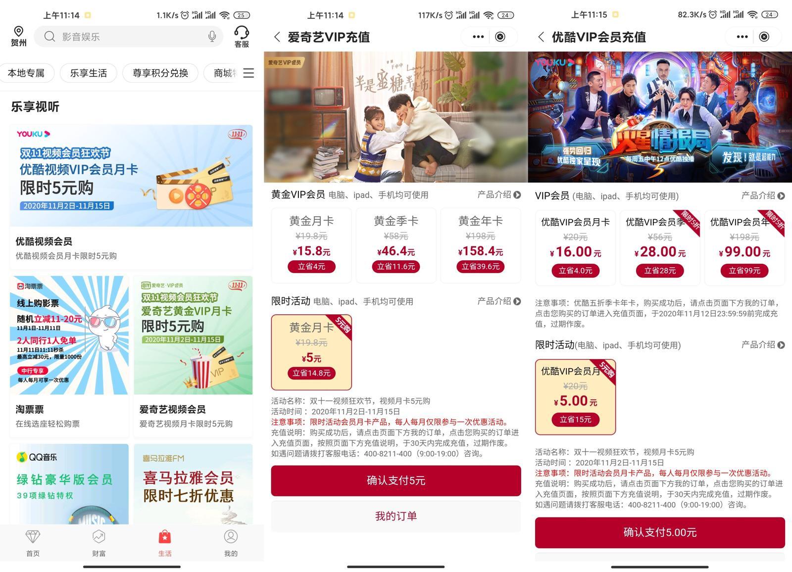中国银行5元1月爱奇艺优酷会员插图