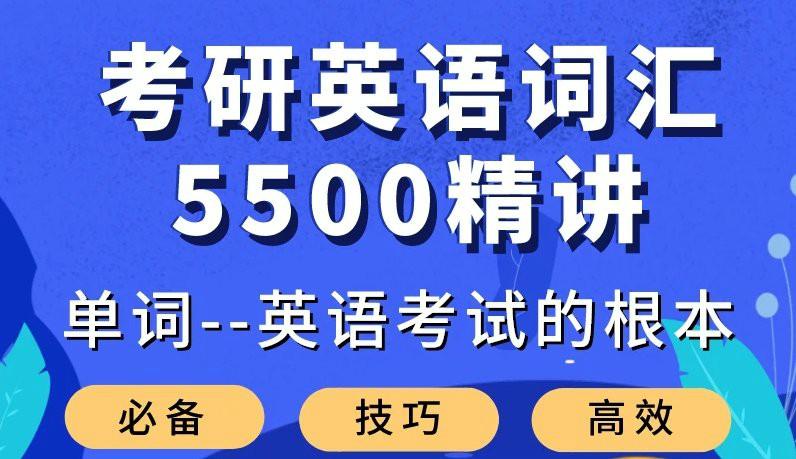 【技术教程】大强考研英语词汇5500精讲