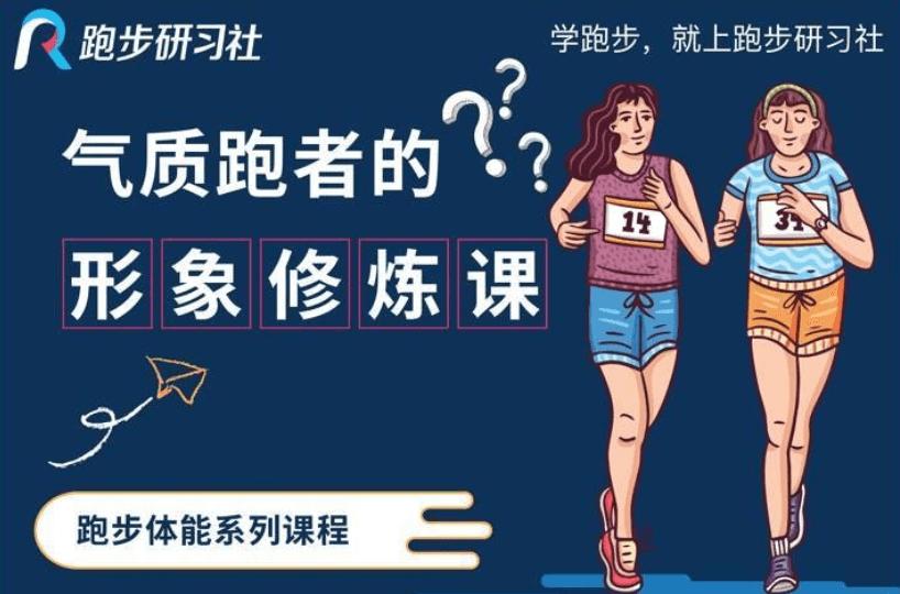 【技术教程】10节气质跑者的形象修炼课