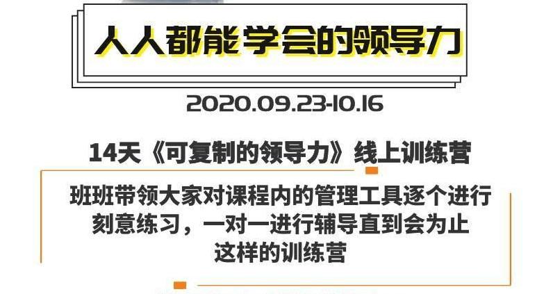 【技术教程】樊登:14天领导力训练营企业版