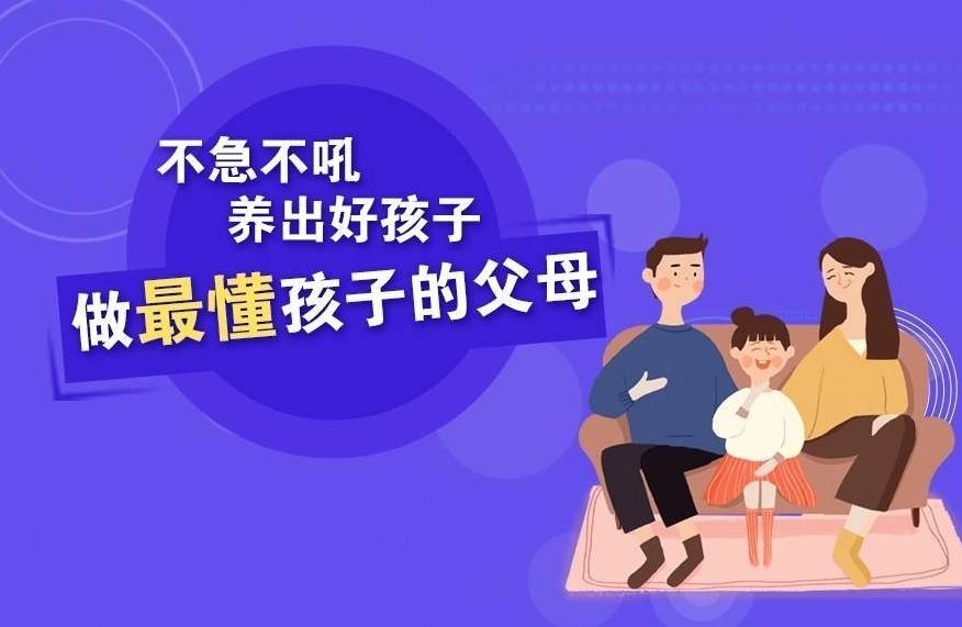 樊登:做父母对孩子好一点