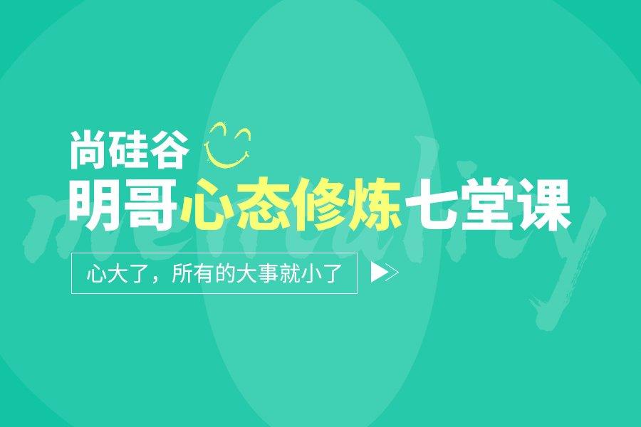 尚硅谷:明哥心态修炼七堂课