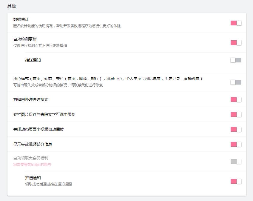 B站综合助手BILIBILI HELPER 1.2.24(正式版)-科技HUB