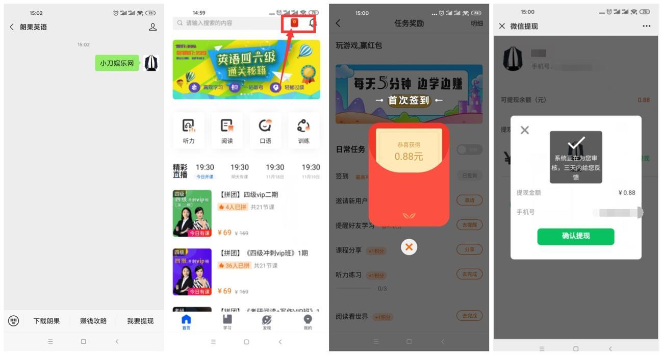 郎果英语领0.88元微信红包-亿动工作室's Blog