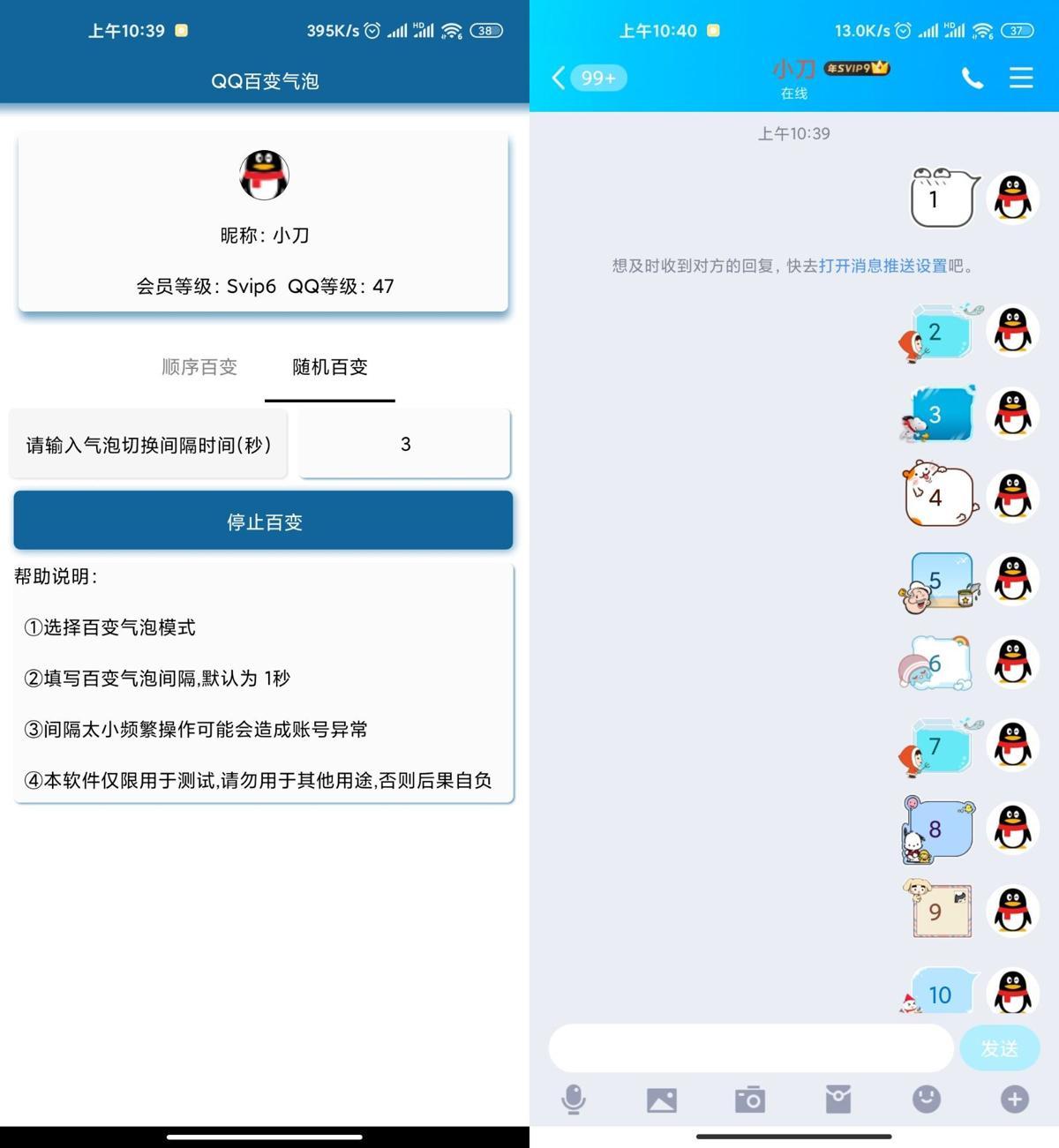 安卓QQ百变气泡v2.0 免会员