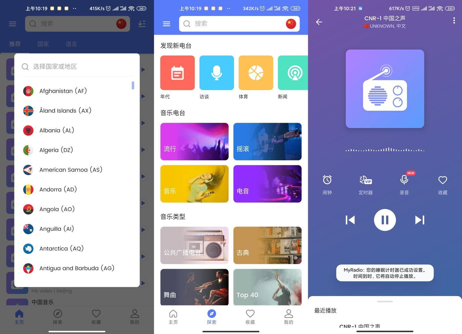 全球广播MyRadio v1.0.41