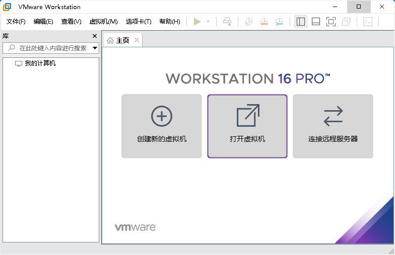 VMware虚拟机v16.1.0精简版