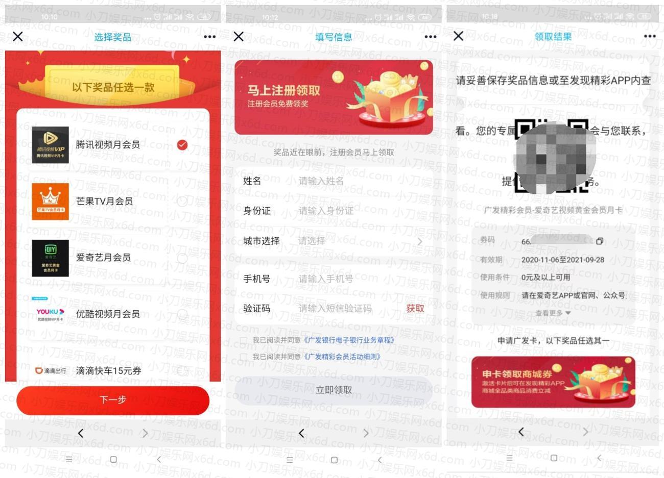 活动线报- 广发精彩领腾讯视频会员1月