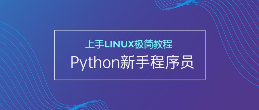 新手Python程序员上手Linux_技术教程