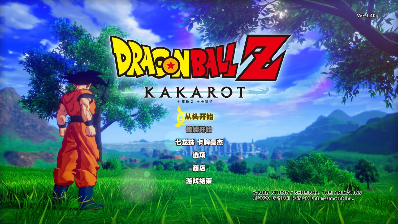 《龙珠Z:卡卡罗特》终极版