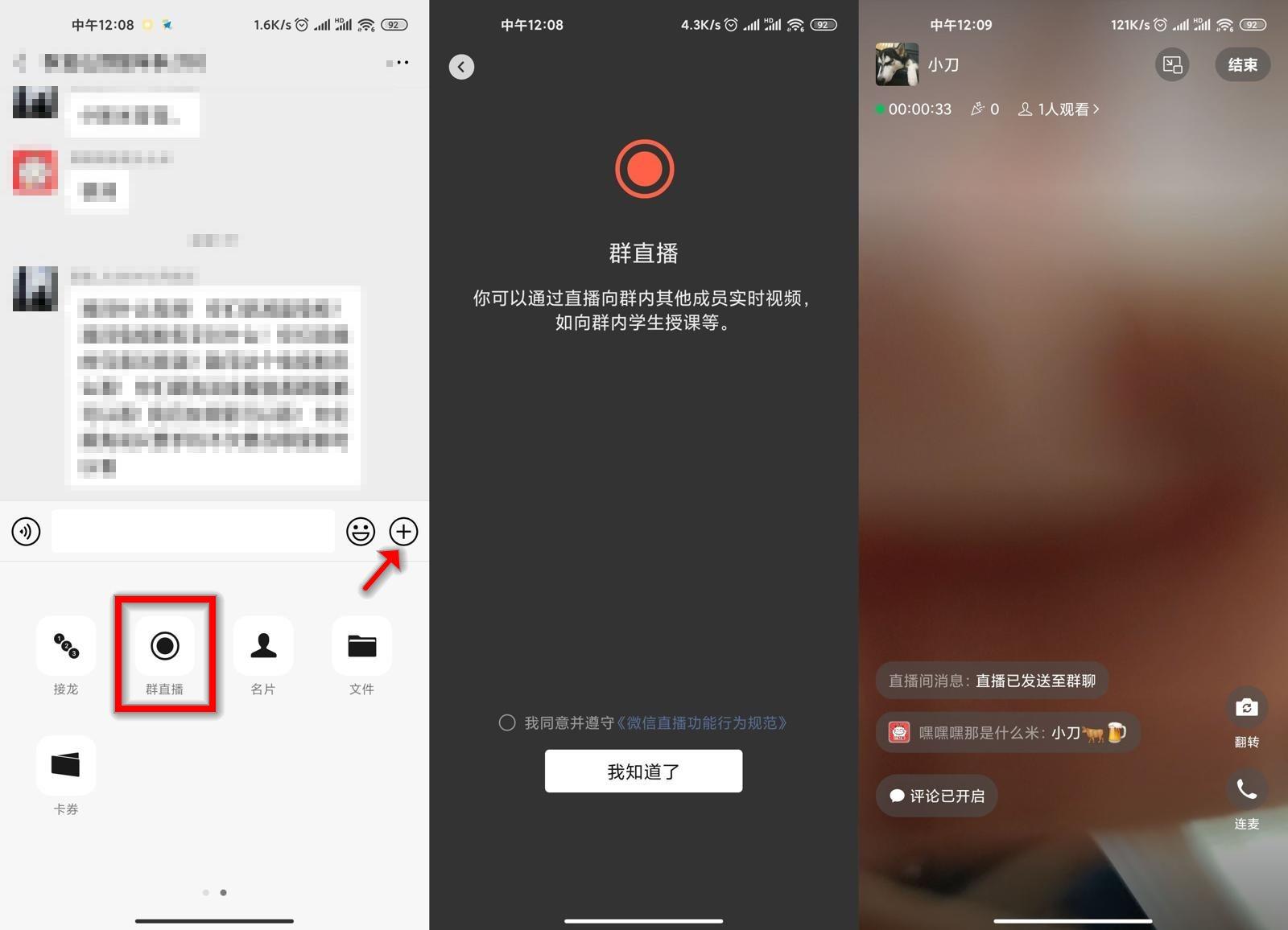 技巧分享-微信群已支持开启直播功能