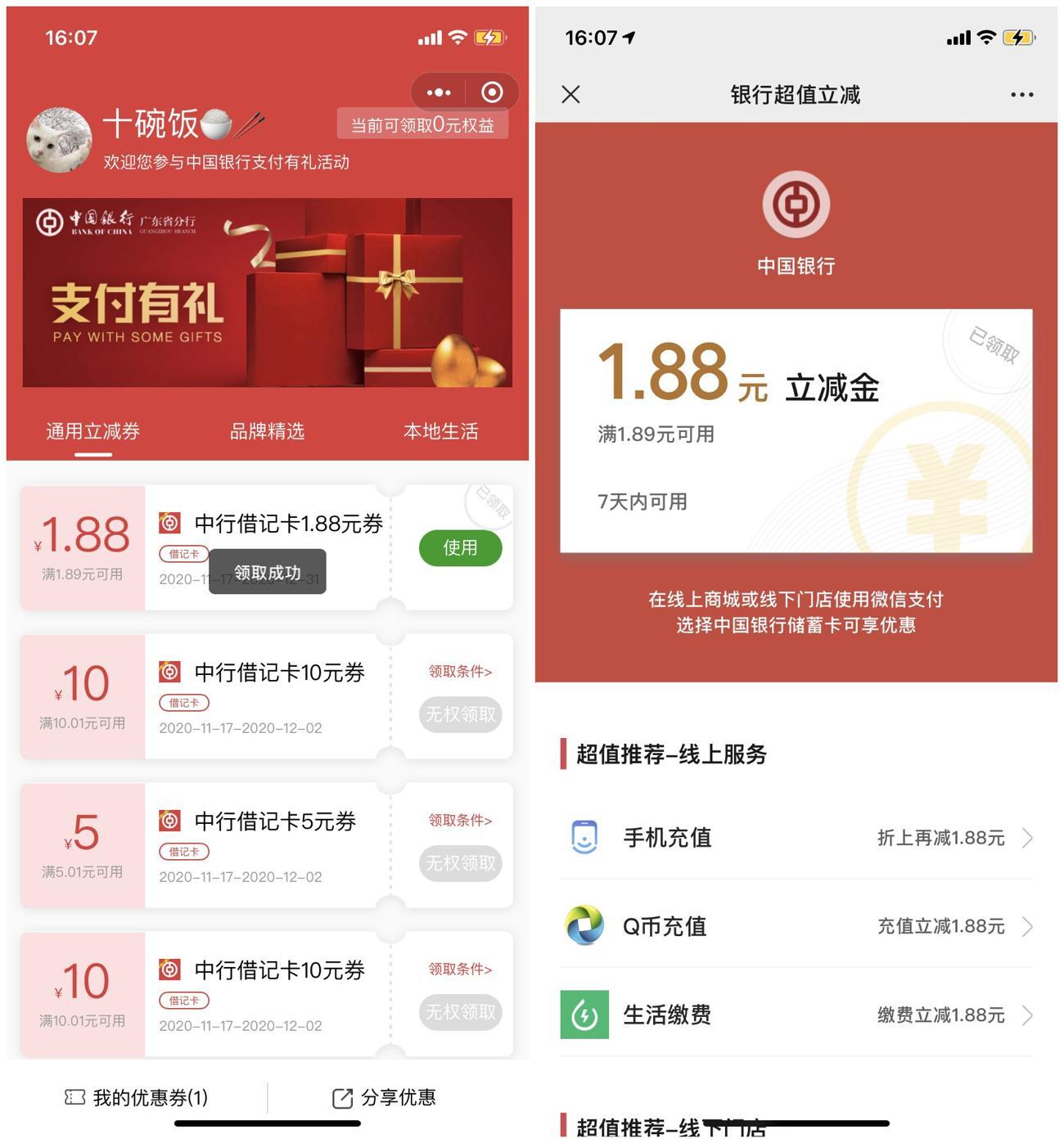 中国银行领1.88元微信立减金