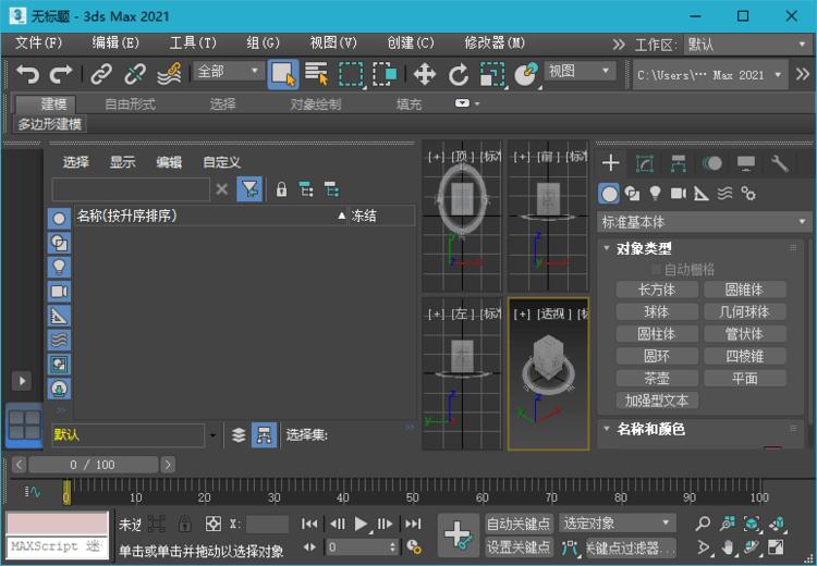 Autodesk 3ds Max 2021.3