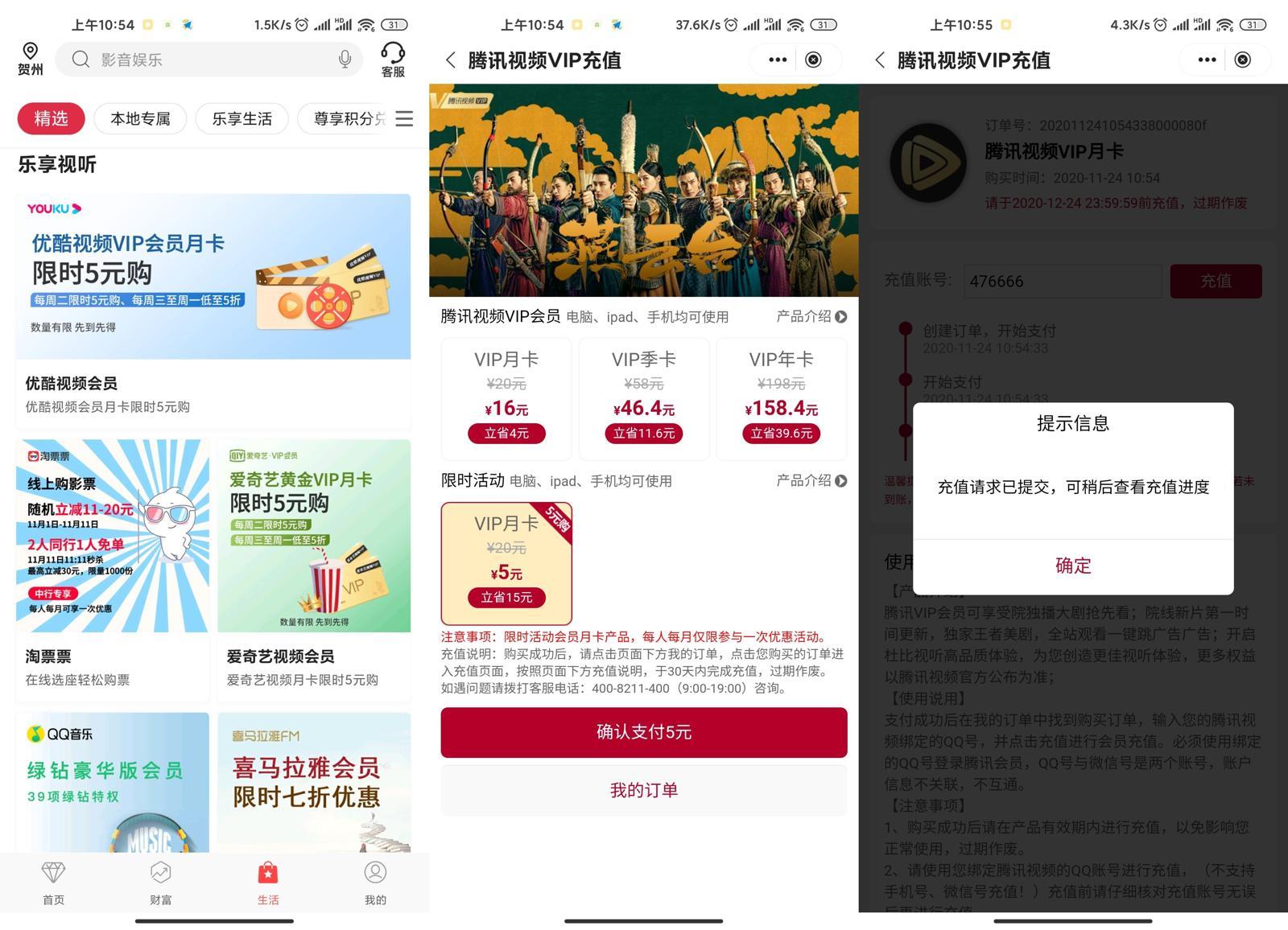 中国银行5元开1月视频会员