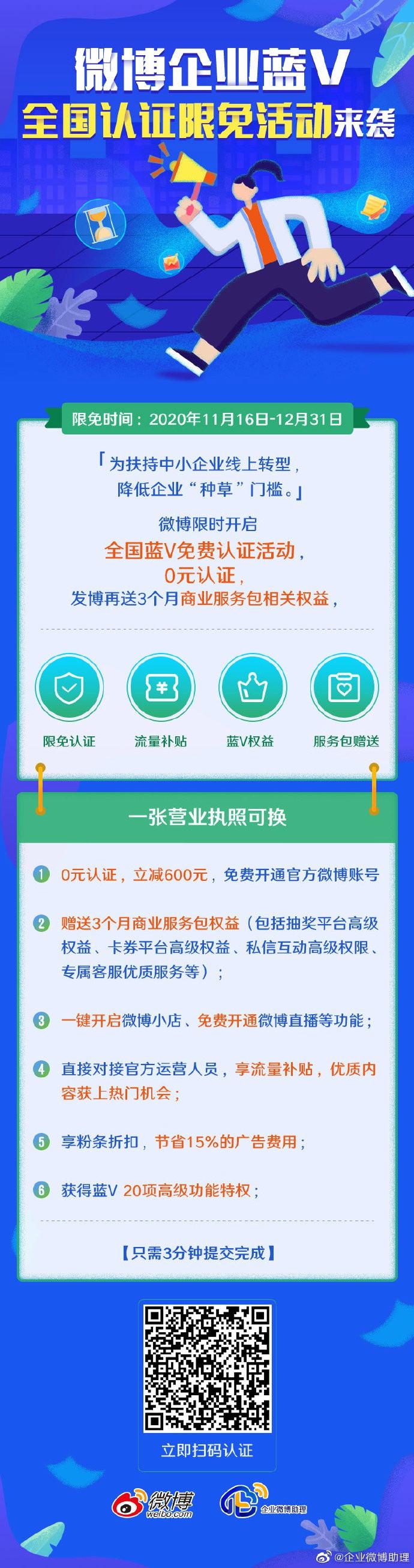 活动线报-微博企业蓝V认证全国限时免费