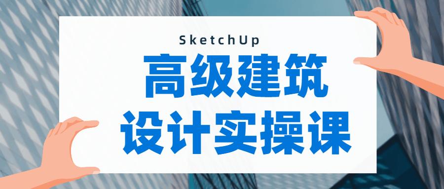 教程_SketchUp修模:作没直里模子