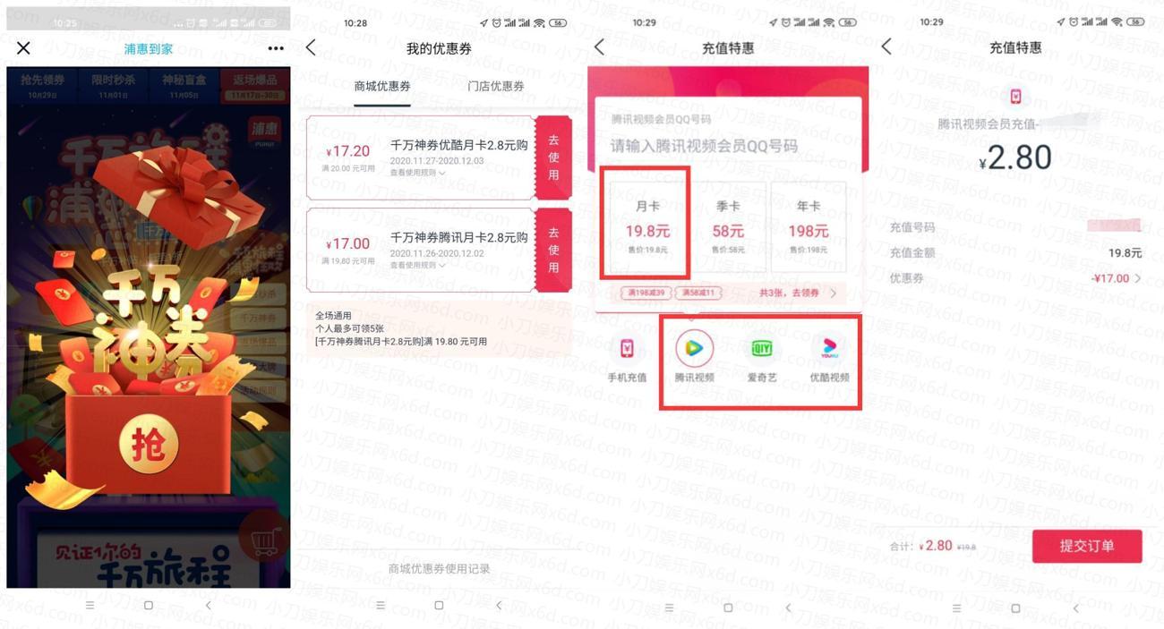 浦惠到家抽2.8元腾讯视频月卡
