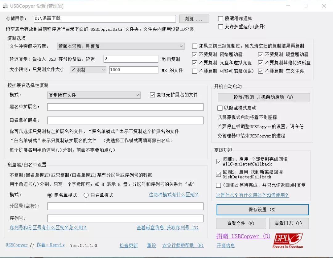 U盘复制USBCopyer v5.11
