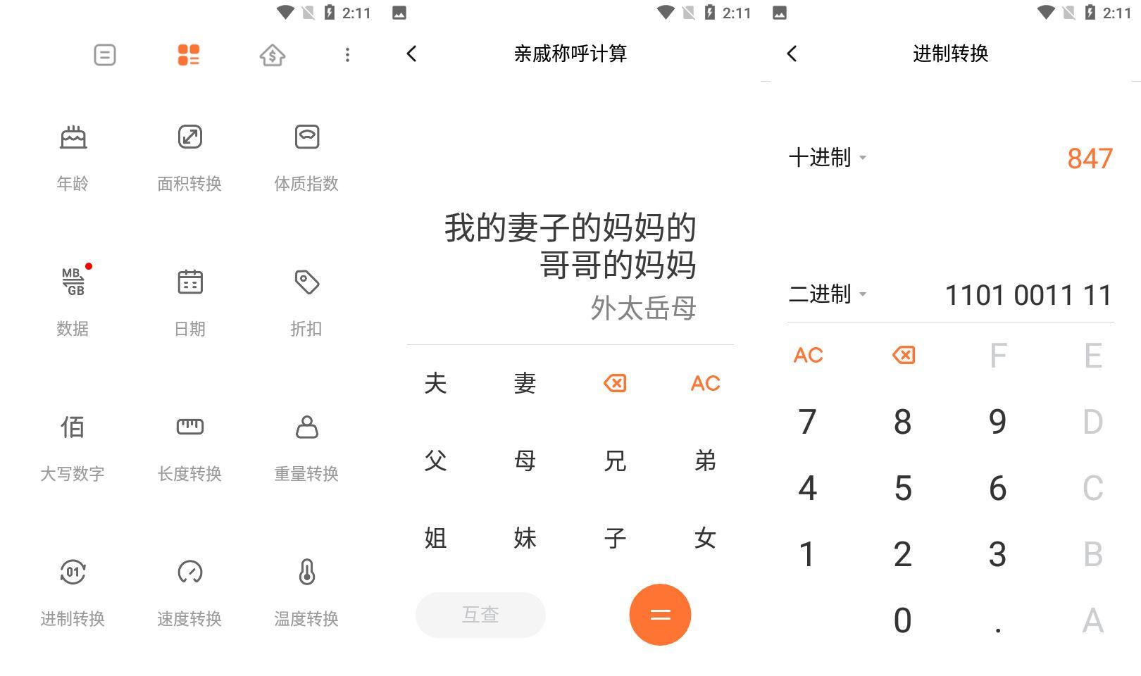 安卓小米计算器v12.3.9谷歌版