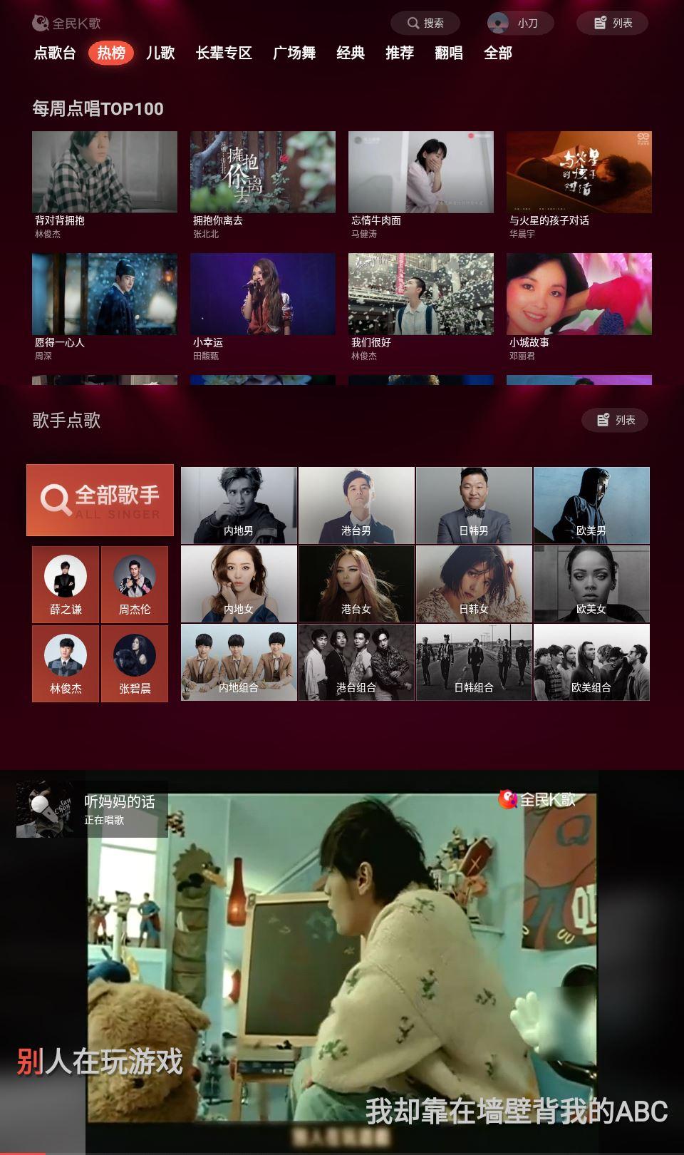 电视版全民K歌v3.9.1绿化版-亿动工作室's Blog
