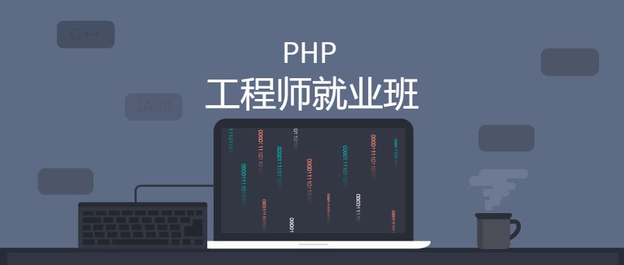 零基础PHP工程师就业班_技术教程