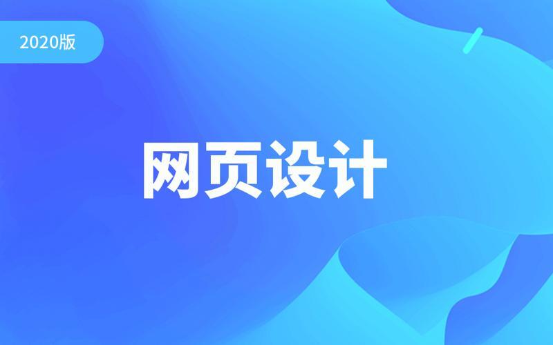 【技术教程】2020千锋零基础网页设计